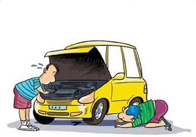 汽车维修保养防误区-影响车辆使用寿命