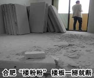 """合肥的""""楼粉粉""""楼板一掰就碎"""