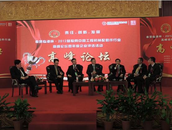 中国工程机械配套件行业高峰论坛现场