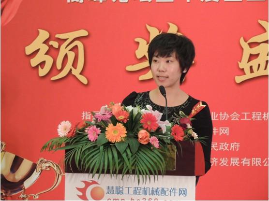 中国工程机械工业协会工程机械配套件分会贾晓雯秘书长致辞