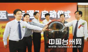 台州市立医院打造目的地医疗机构纪事