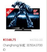 Canca/创佳 32LME8800 E6 LED32寸智能网络电视机LED液晶电视安卓