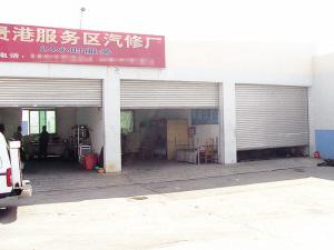 """出车维修漫天要价 """"牛气""""汽修厂被停业整顿"""