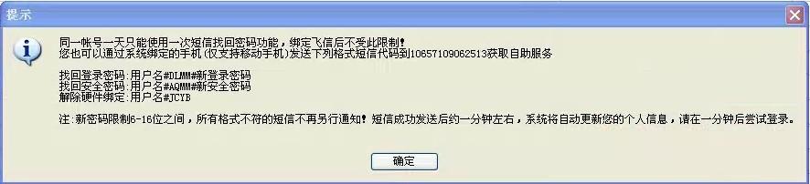捷易通自动充值软件无法登陆怎么办?