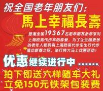上海欧亮48伏三轮/四轮老年代步