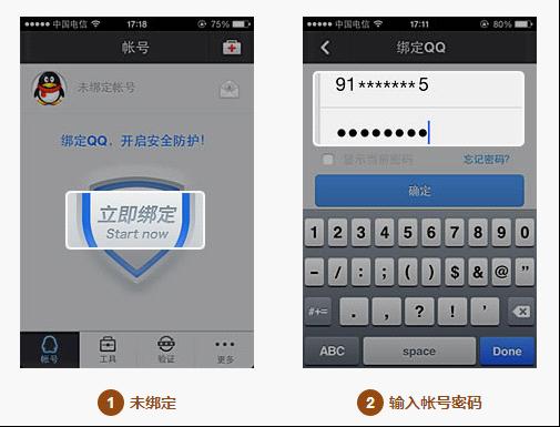 QQ密保卡绑定与解绑方法 微信图