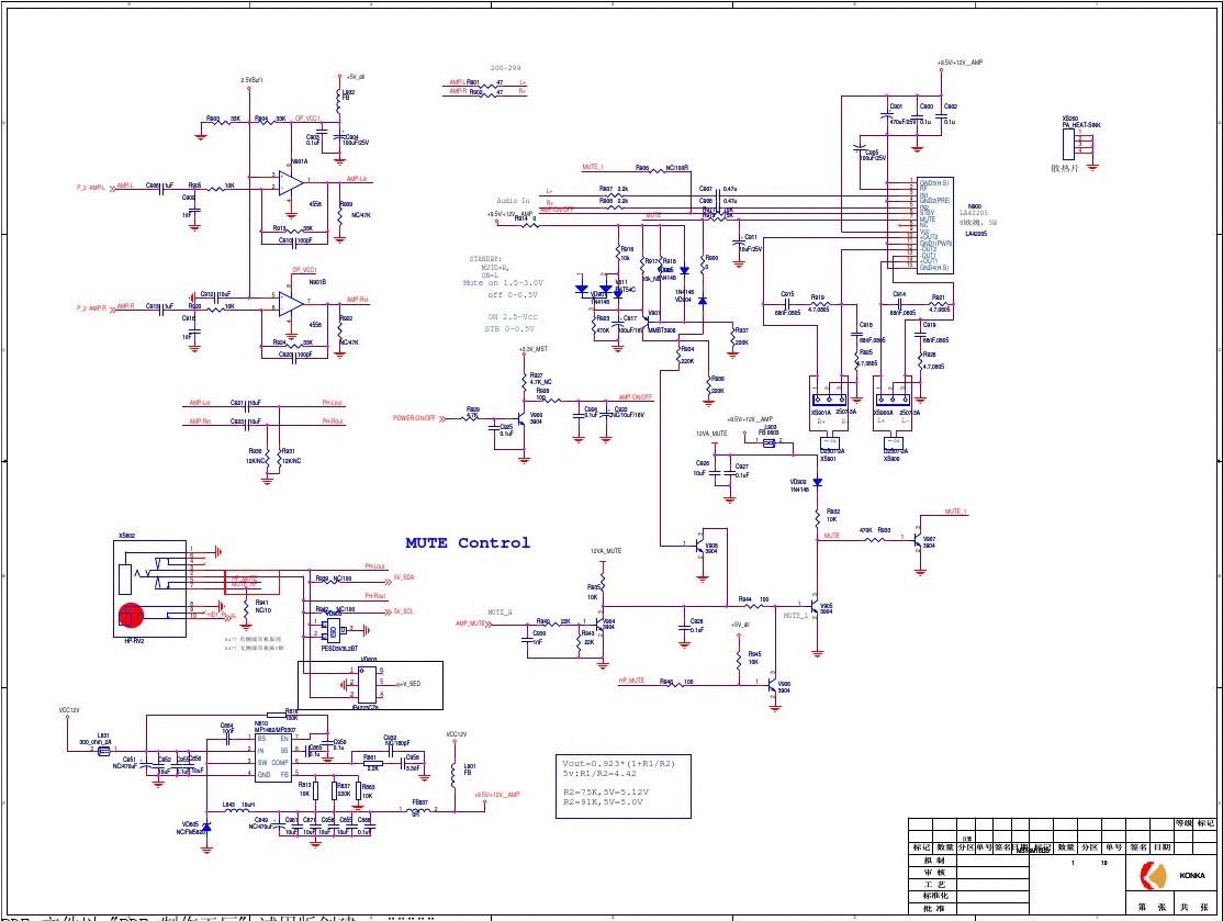 康佳液晶电视机lc32es62电路图
