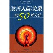 改善人际关系的50种方法 史蒂夫・钱德勒 海南出版社 , 2002