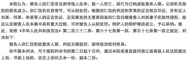 """温州中院关于田某故意杀人罪的裁决书截图,整个判决书都没有""""防卫""""的字眼"""