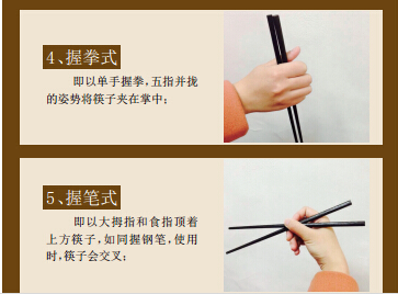 拿筷子方法预示性格
