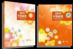 2015年邮票全年套票(包括小型张