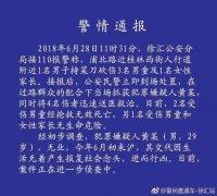 上海 男子黄某砍人:2名男童死亡