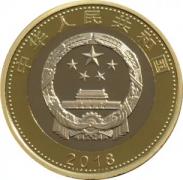 重磅!中国高铁普通纪念币10元硬币将发行!